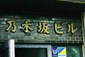 乃木坂ビル