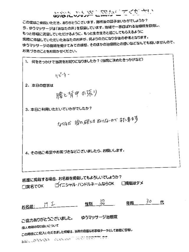 2017.06.09井上昌己