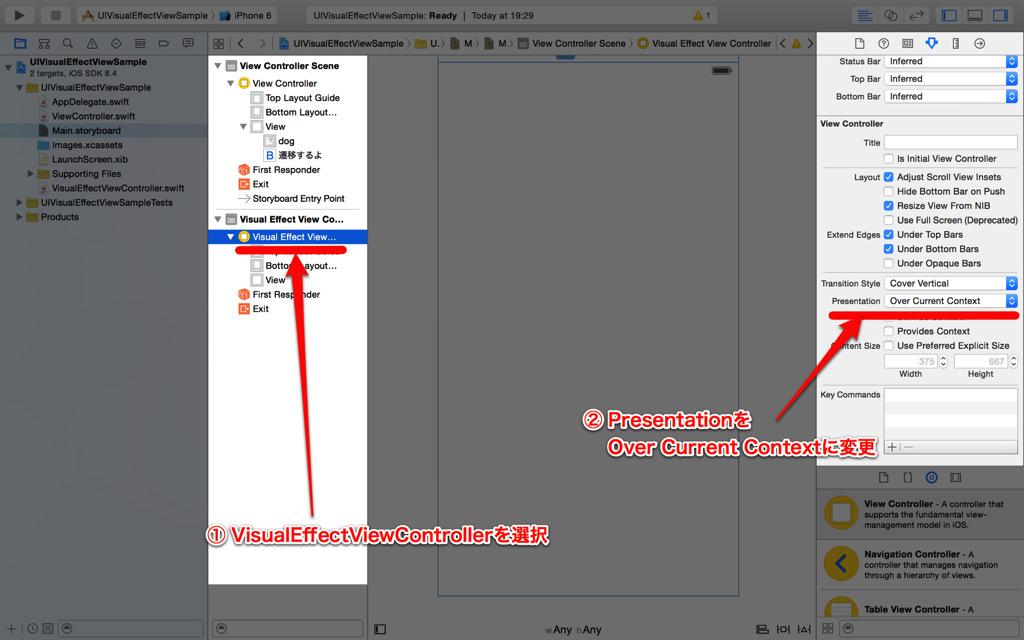 遷移先画面の遷移後の表示方法を設定する