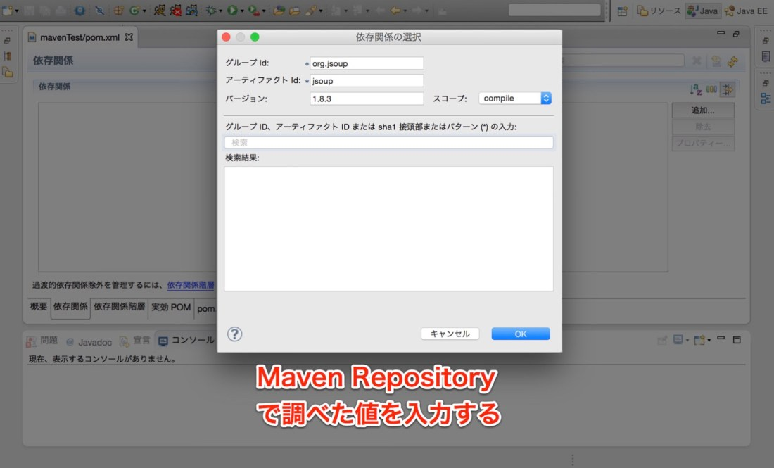 Eclipseで必要な値を入力