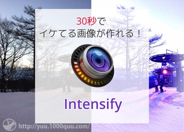 Intensifyの紹介記事のアイキャッチ