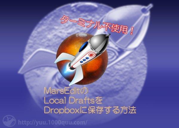 MarsEditのLocalDraftsをDropboxに保存する記事のアイキャッチ画像