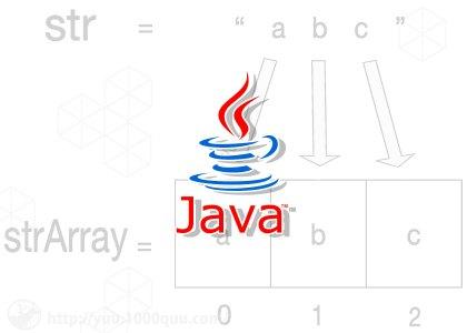 javaで文字列を一文字ずつ配列に格納する方法記事のアイキャッチ画像