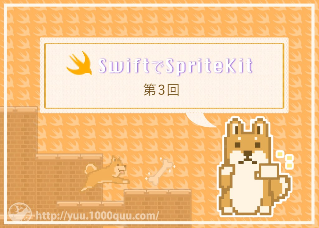 SpriteKit#3のアイキャッチ画像