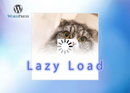 Lazy Loadを導入した記事のアイキャッチ画像