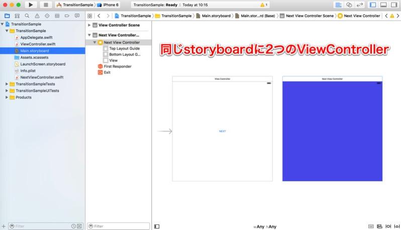 同じstoryboardに2つのVC