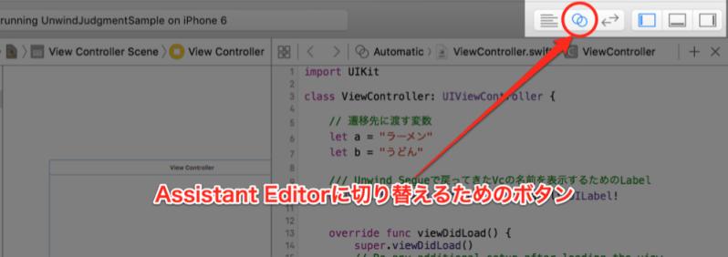 Assistant Editorに切り替えるためのボタン