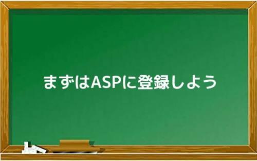 まずはASPに登録しよう