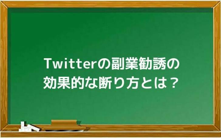 Twitterの副業勧誘の効果的な断り方とは?