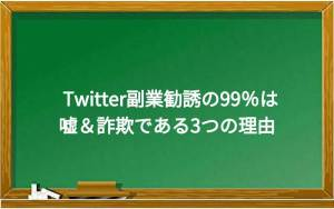 Twitter副業勧誘の99%は嘘&詐欺である3つの理由