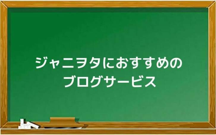 ジャニヲタにおすすめのブログサービス