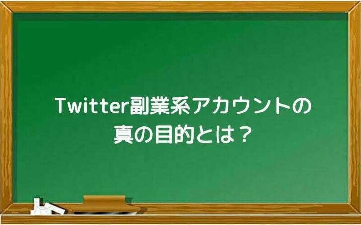 Twitter副業系アカウントの真の目的とは?