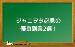 ジャニヲタ必見の優良副業2選