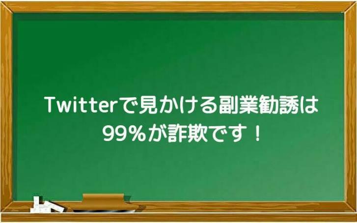 Twitterで見かける副業勧誘は99%が詐欺です!
