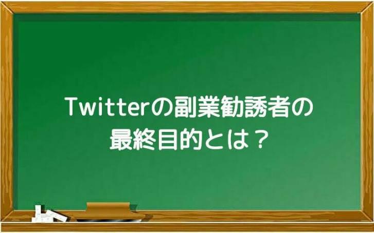 Twitterの副業勧誘者の最終目的とは?