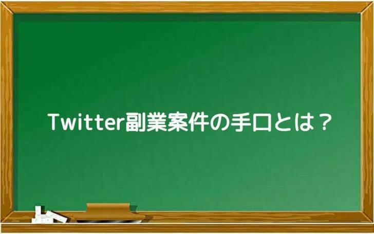 Twitterの副業案件の手口とは?