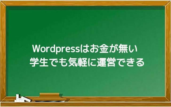 Wordpressはお金が無い学生でも気軽に運営できる