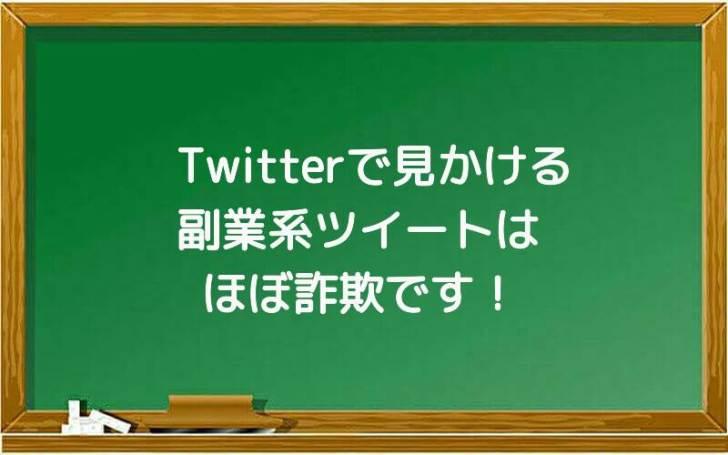 Twitterで見かける副業系ツイートはほぼ詐欺です!