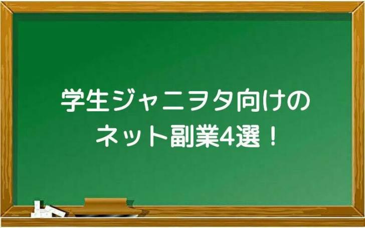 学生ジャニヲタ向けのネット副業4選!