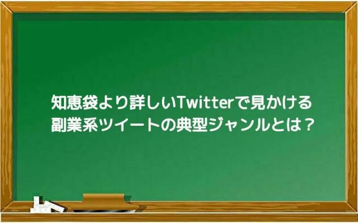 知恵袋より詳しいTwitterで見かける副業系ツイートの典型ジャンルとは?