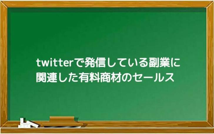 twitterで発信している副業に関連した有料商材のセールス