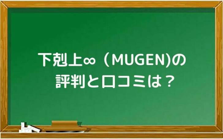 下剋上∞(MUGEN)の評判と口コミは?