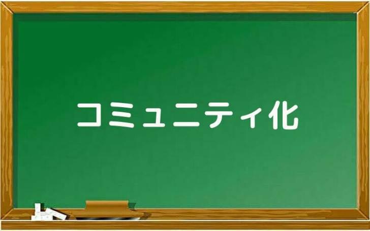 コミュニティ化編レビュー