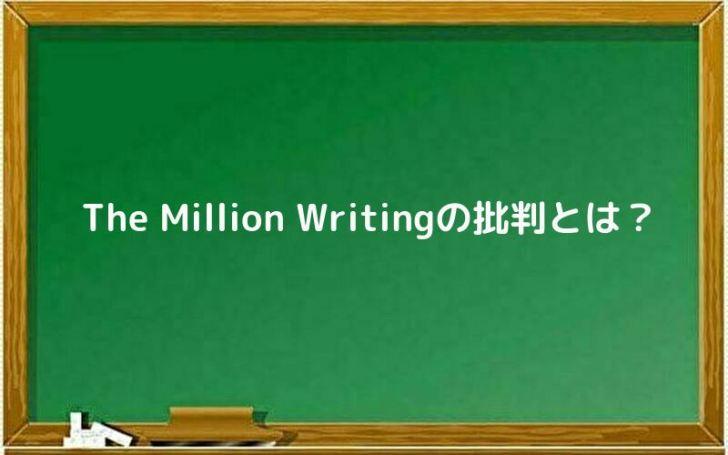 The Million Writing(ミリオンライティング)の批判とは?