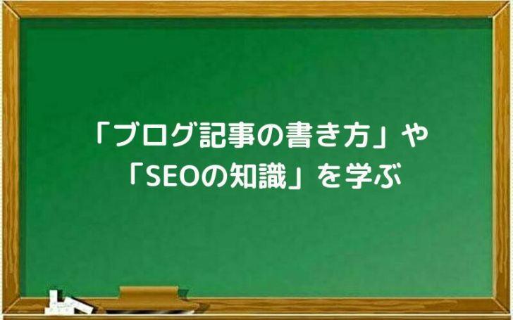 「ブログ記事の書き方」や「SEOの知識」を学ぶ