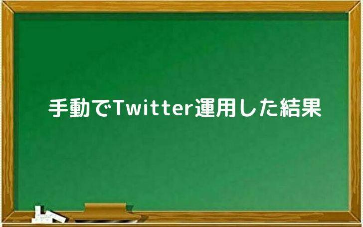 手動でTwitter運用した結果