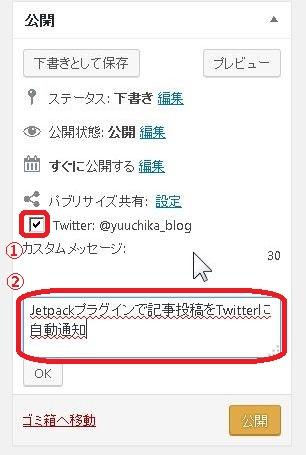Jetpack投稿手順2