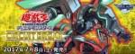 【サーキット ブレイク:収録カード・レアリティ】リボルバーが操る《ヴァレルロード・ドラゴン》の登場!