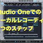 【Studio One】ボーカル録音7つの手順【必要な機材も紹介】