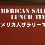 日本人とアメリカ人のランチタイムの過ごし方