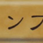 【遊戯王】愛されすぎて「神」になったモリンフェン