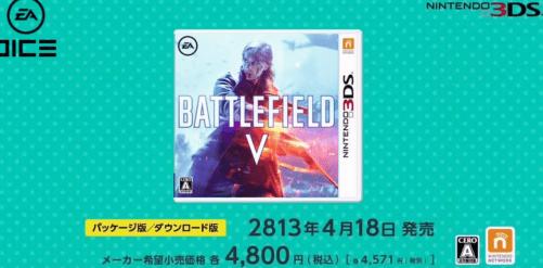 3DS版 Battlefield V 最新トレーラー