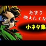 任天堂 ゼルダの伝説シリーズ  小ネタ集の動画