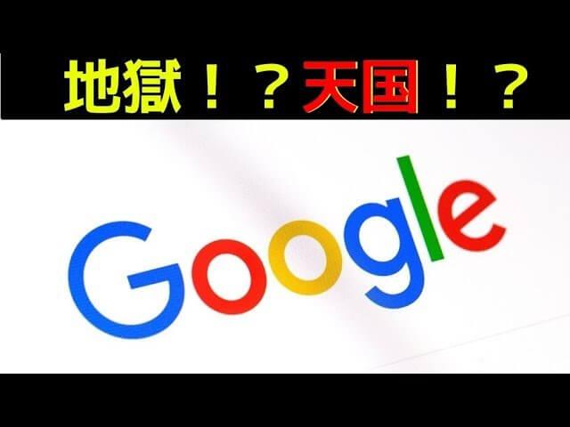 Googleに就職・入社する前に知っておきたい7つのこと