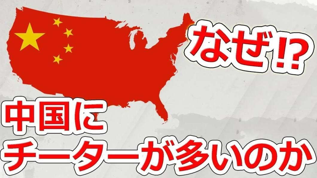中国にチーターが多い理由を中国人が解説してた動画