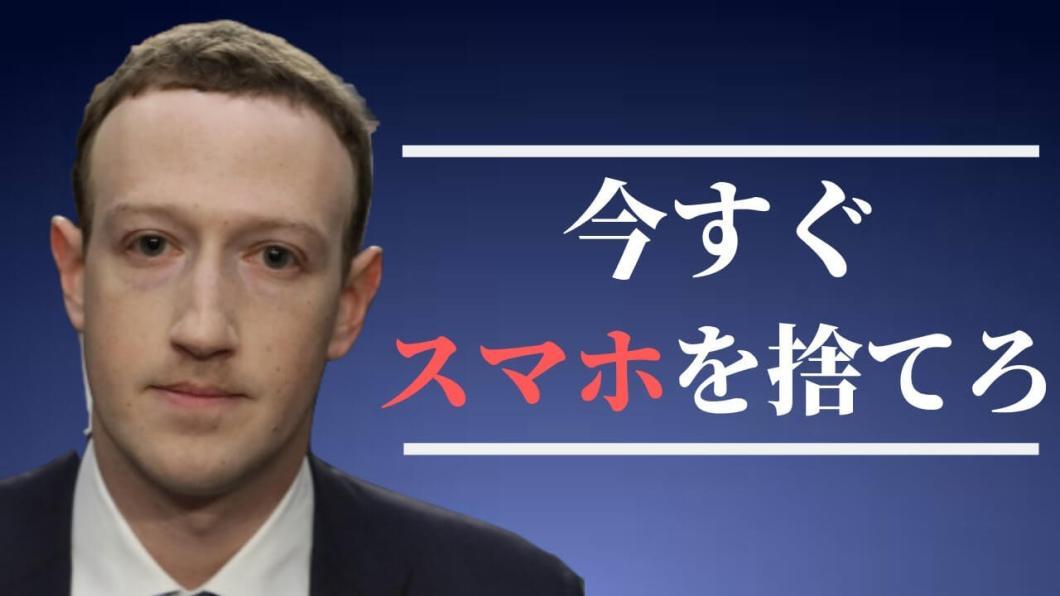 スマホ依存症の真実 SNSから発生するドーパミンの恐怖!!