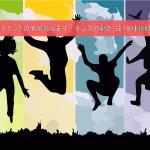 ダンスステップの名前答えます!ダンスの動き・技78種類紹介!