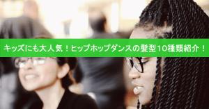 キッズにも大人気!ヒップホップダンスの髪型10種類紹介!