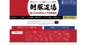 飲食店ユニフォーム専門店 制服道場!