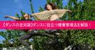 【ダンスの豆知識】ダンスに役立つ健康管理法を解説!