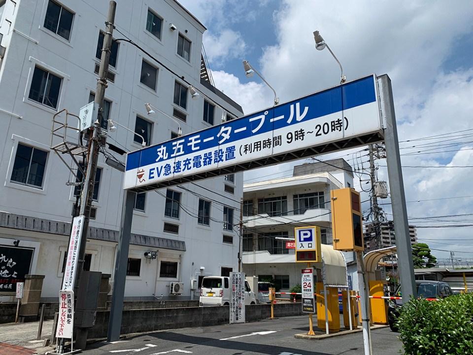 倉敷丸五モータープール駐車場
