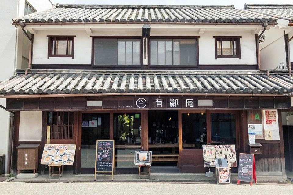倉敷美観地区のゲストハウス&カフェ有鄰庵外観