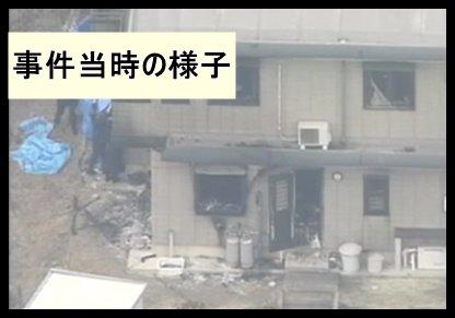 愛知県豊明市の母子4人放火殺人事件