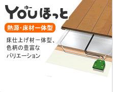 床材一体型電気式床暖房
