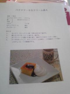 グリルで作るバナナケーキレシピ