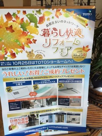 イベント告知2015/10/25toto川越ショールーム